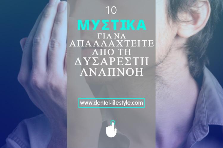 10 μυστικά για να απαλλαχτείτε από την δυσάρεστη αναπνοή