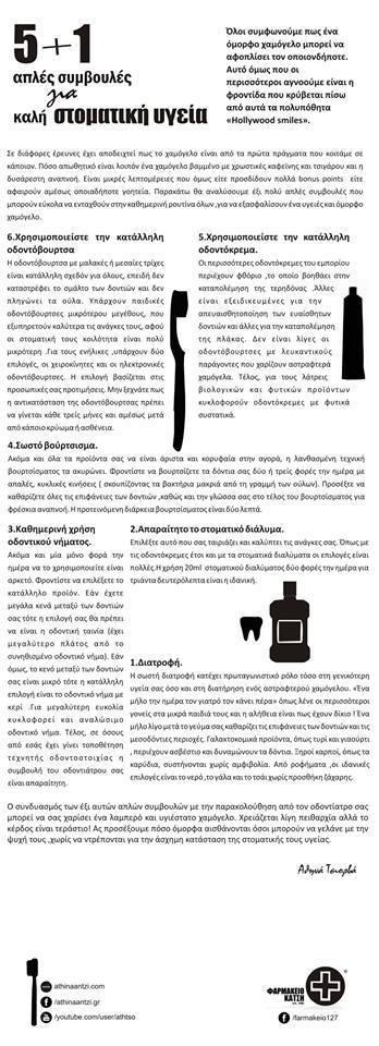 έξι απλές συμβουλές για τη διατήρηση της στοματικής υγείας για το φαρμακείο Κάτση