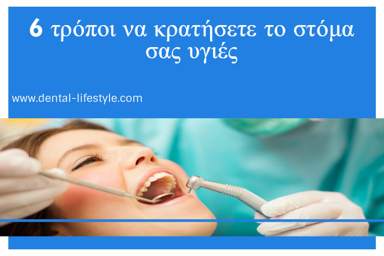 6 τρόποι να κρατήσετε το στόμα σας υγιές
