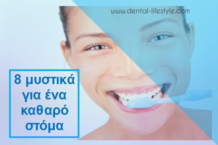 8 μυστικά για καθαρό στόμα