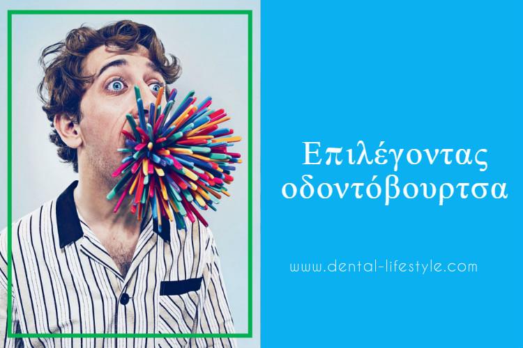 Επιλέγοντας οδοντόβουρτσα