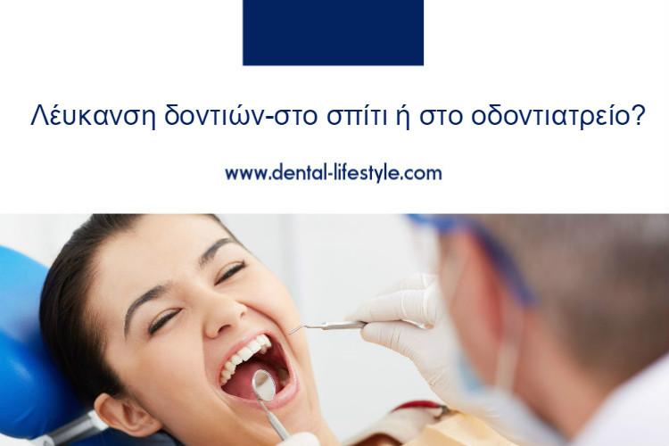 Λεύκανση δοντιών στο σπίτι ή στο οδοντιατρείο ?