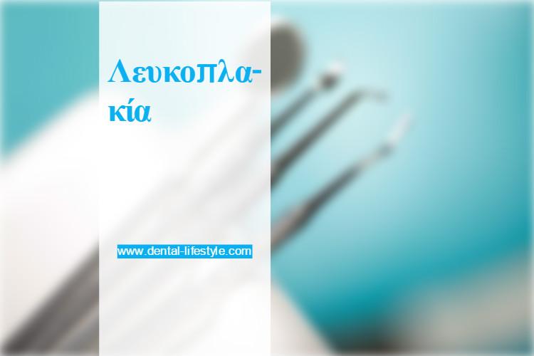Λευκοπλακία