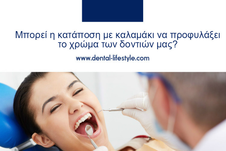 Μπορεί η κατάποση με καλαμάκι να προφυλάξει το χρώμα των δοντιών ?