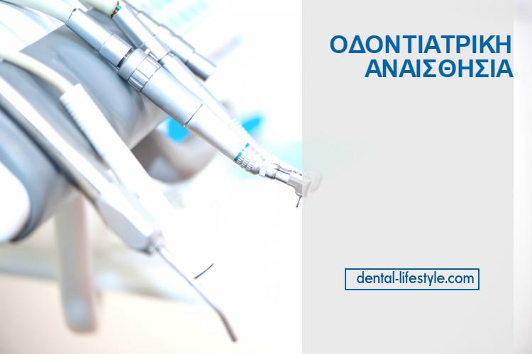 Οδοντιατρική αναισθησία