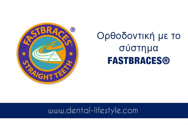 Ορθοδοντική με το σύστημα FASTBRACES®