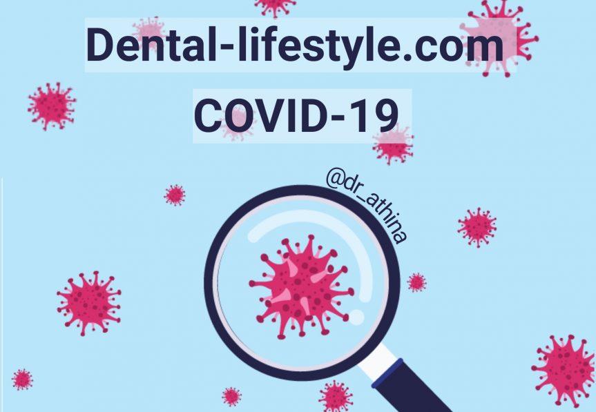 Οδοντίατρος και COVID-19